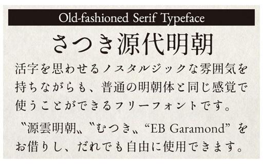 Free Font 無料 フリー おすすめ フォント 追加 さつき源代明朝
