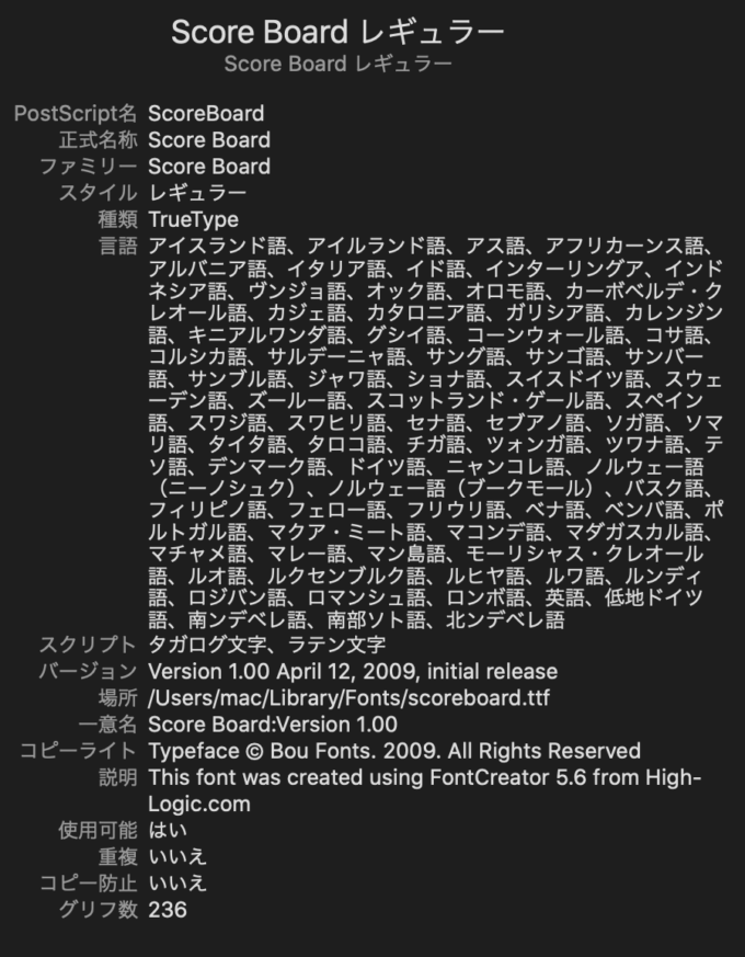 Free Font Digital Dot  無料 フリー おすすめ フォント 追加 デジタル ドット Score Board