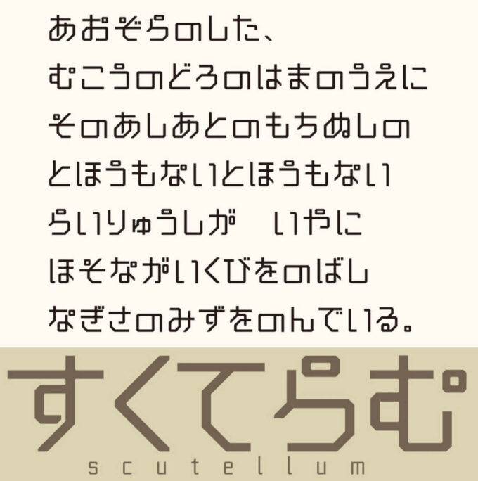 Free Font 無料 フリー おすすめ フォント 追加 すくてらむ