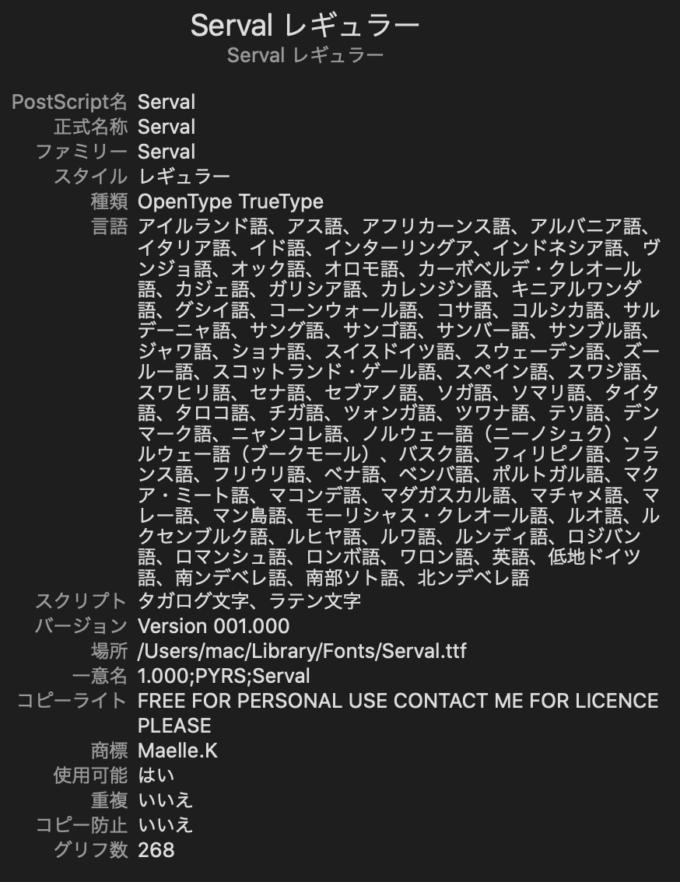 Free Font Design 無料 フリー フォント 追加 デザイン 筆記体 Serval