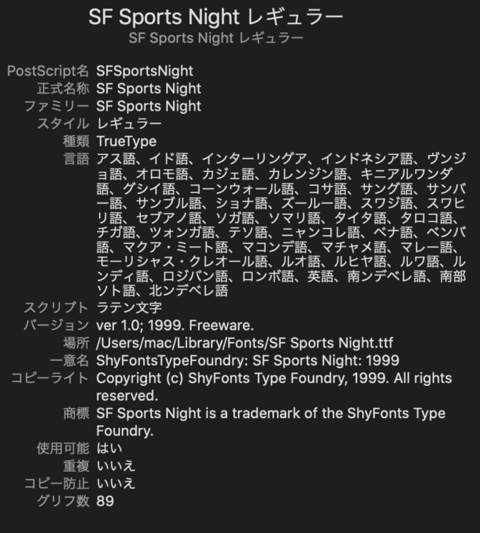 Free Font 無料 フリー フォント 追加 SF Sports Night