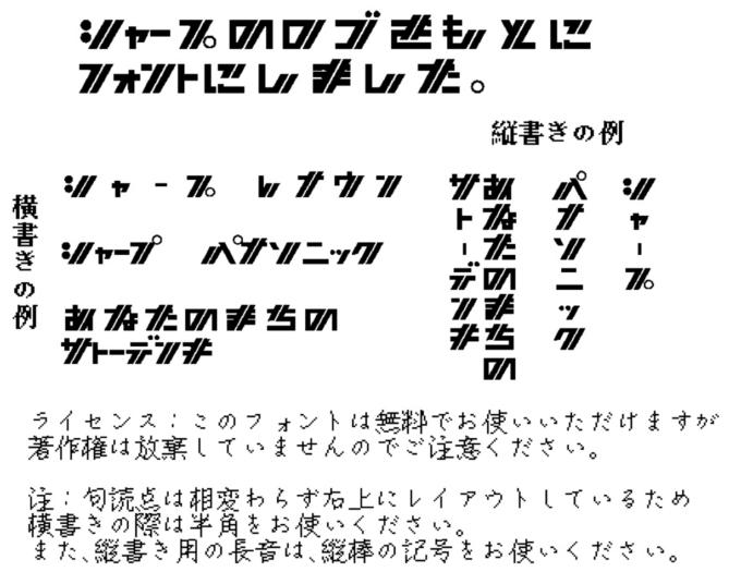 Free Font 無料 フリー おすすめ フォント 追加 シャープ旧ロゴ文字