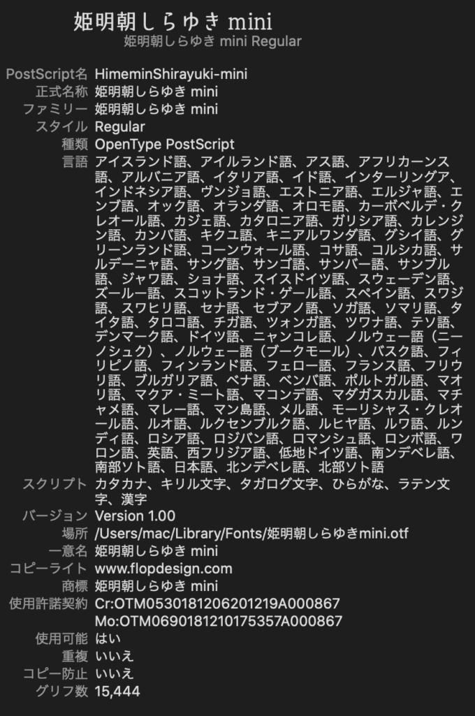 Free Font 無料 フリー おすすめ フォント 追加 姫明朝しらゆき