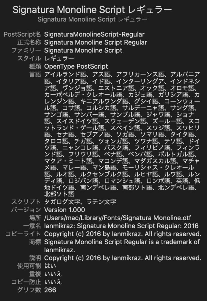 Free Font Design 無料 フリー フォント 追加 デザイン 筆記体 Signatura Monoline
