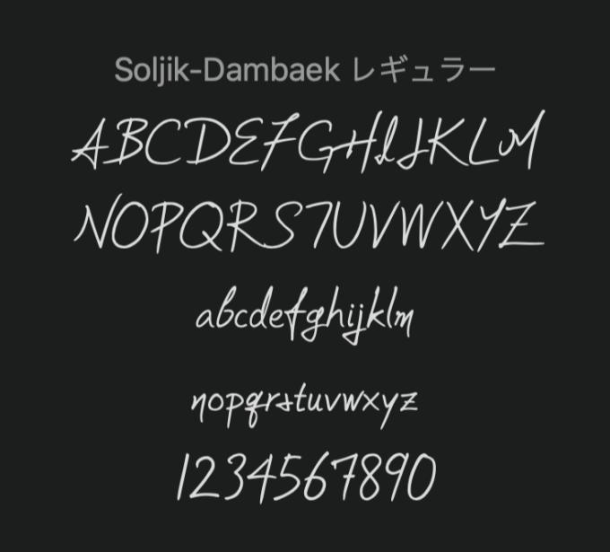 Free Font Design 無料 フリー フォント 追加 デザイン 筆記体 soljik