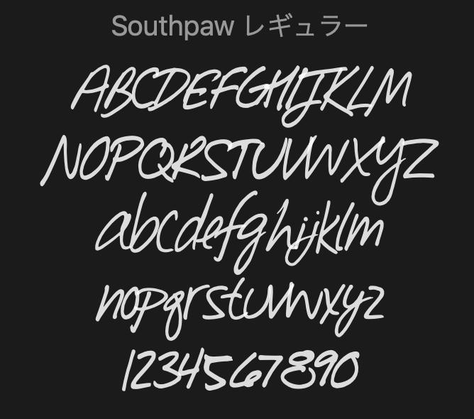 Free Font Design 無料 フリー フォント 追加 デザイン 筆記体 southpaw