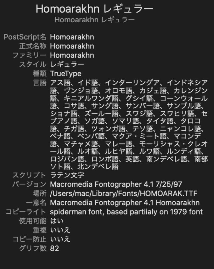 Free Font 無料 フリー フォント 追加 スパイダーマン