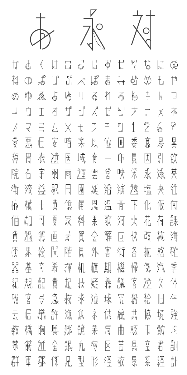 Free Font 無料 フリー おすすめ フォント 追加 数式フォント