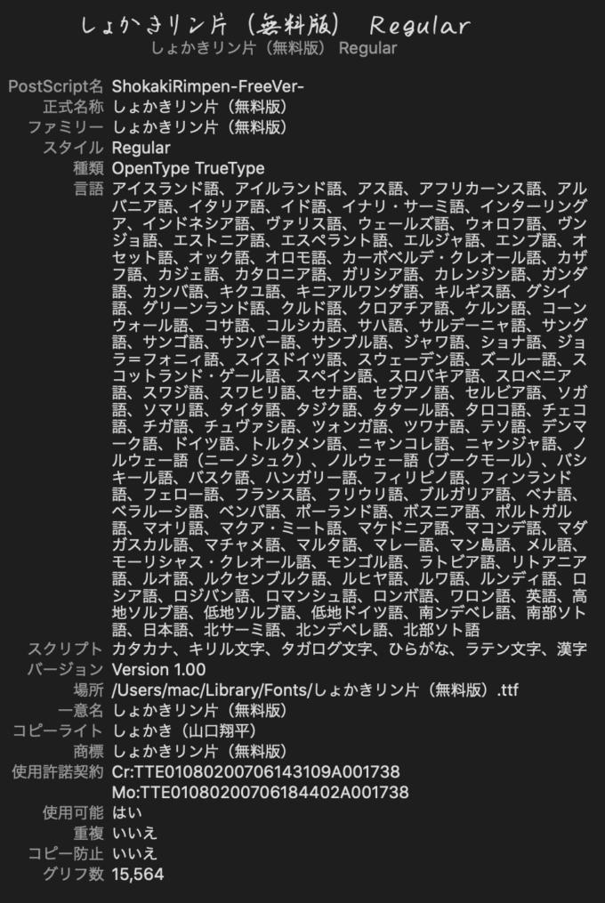Free Font 無料 フリー おすすめ フォント 追加 しょかき鱗片
