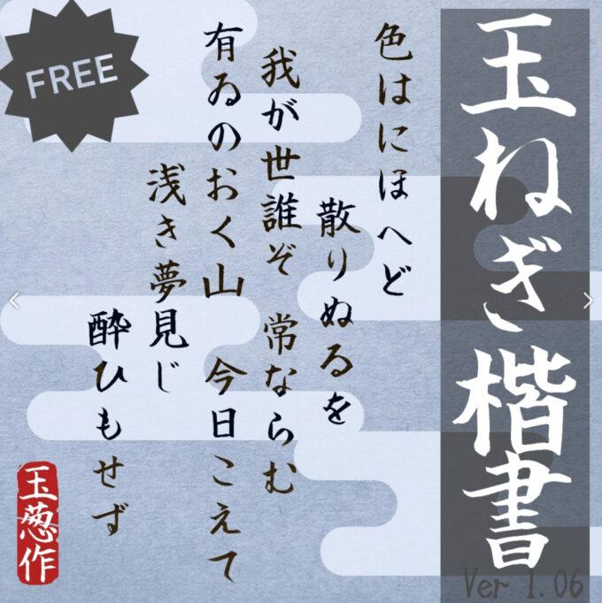Free Font 無料 フリー おすすめ フォント 追加 玉ねぎ楷書