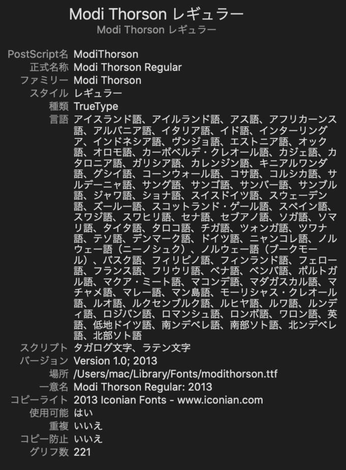 Free Font 無料 フリー フォント 追加 映画 マイティーソー Thor: The Dark World