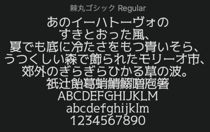 Free Font 無料 フリー おすすめ フォント 追加 棘丸ゴシック