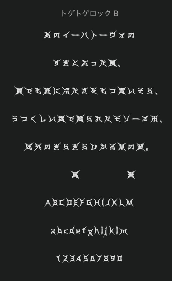 Free Font 無料 フリー おすすめ フォント 追加 トゲトゲロック