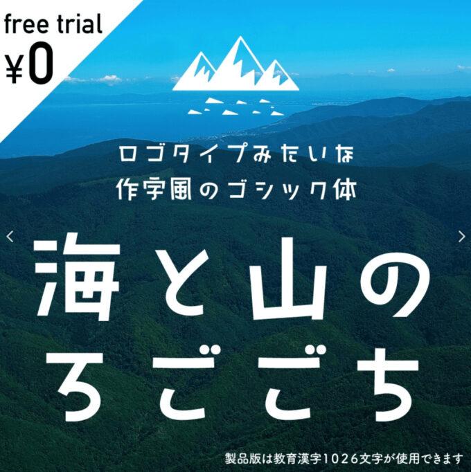 Free Font 無料 フリー おすすめ フォント 追加 海と山のろごごち