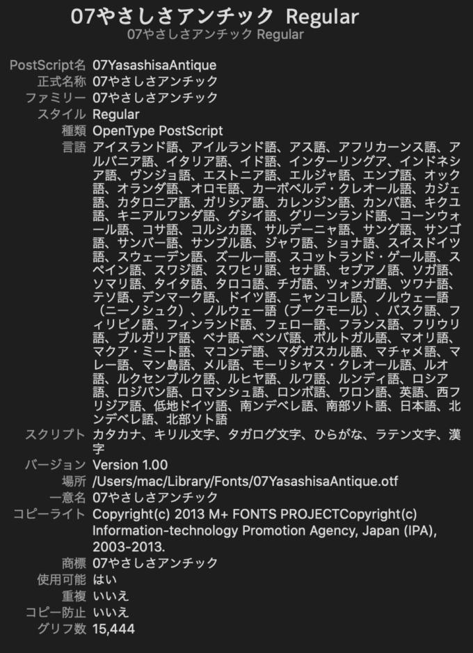 Free Font  無料 フリー おすすめ フォント 追加 やさしさアンチック