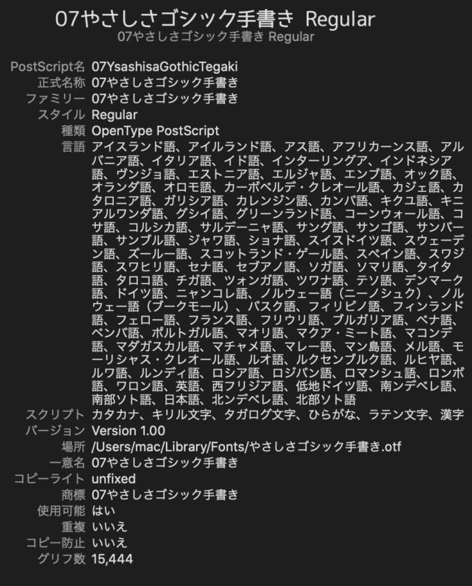 Free Font 無料 フリー おすすめ フォント 追加 Koruri