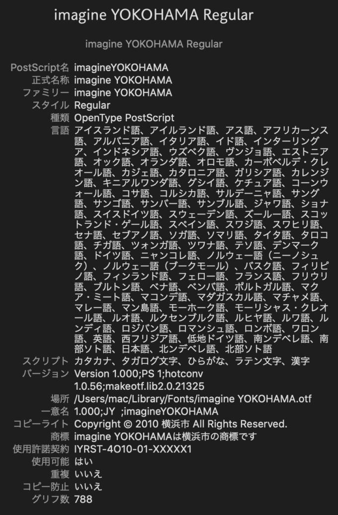 Free Font 無料 フリー フォント 追加  イマジンヨコハマフォント