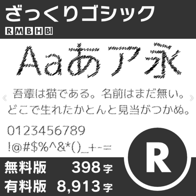 Free Font 無料 フリー おすすめ フォント 追加 ざっくりゴシック