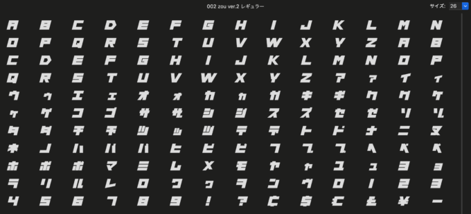 Free Font 無料 フリー おすすめ フォント 追加 ゾウフォントver.2