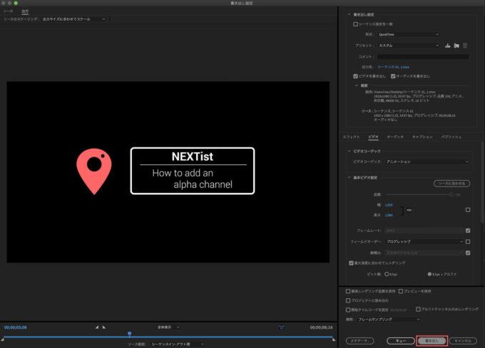 Adobe Premiere Pro export エクスポート 書き出し