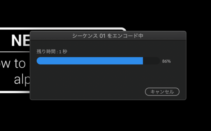 Adobe Premiere Pro Video encoding 書き出し エンコード