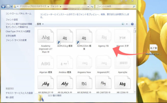 Windows Free Font Install ウィンドウズ 無料 フォント インストール コントロールパネル デスクトップのカスタマイズ