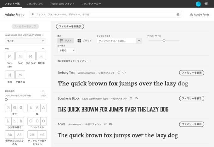 Adobe Fonts フォント 検索