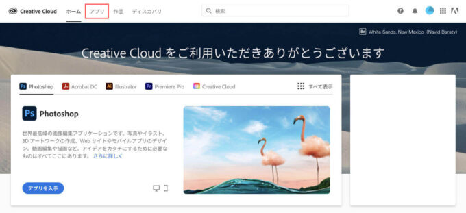 Adobe Creative Cloud ログイン アプリ