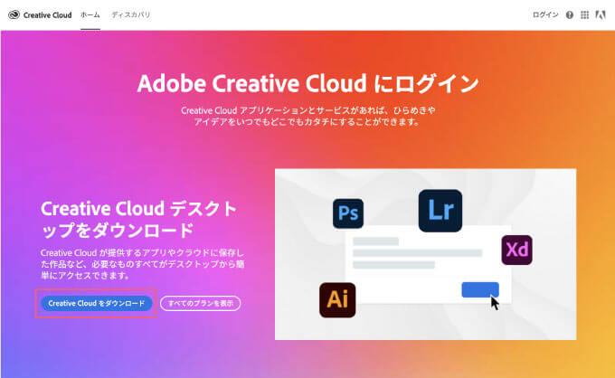Adobe Creative Cloud ログインページ ダウンロード