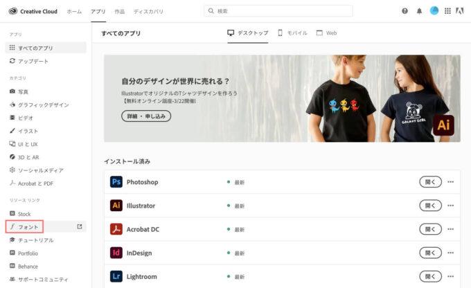 Adobe Creative Cloud リソースリンク フォント