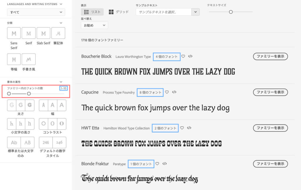 Adobe Fonts  attribute 検索  書体の属性  ファミリー内のフォントの数 絞り込む フォントファミリー