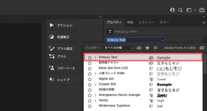 MY Adobe Fonts Embury Text 追加  Photoshop