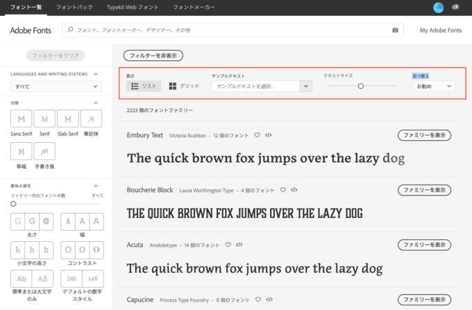 Adobe Fonts アドビ フォンツ フィルター