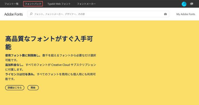 Adobe Fonts フォントパック