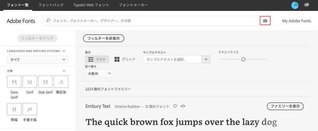 Adobe Fonts  画像 検索