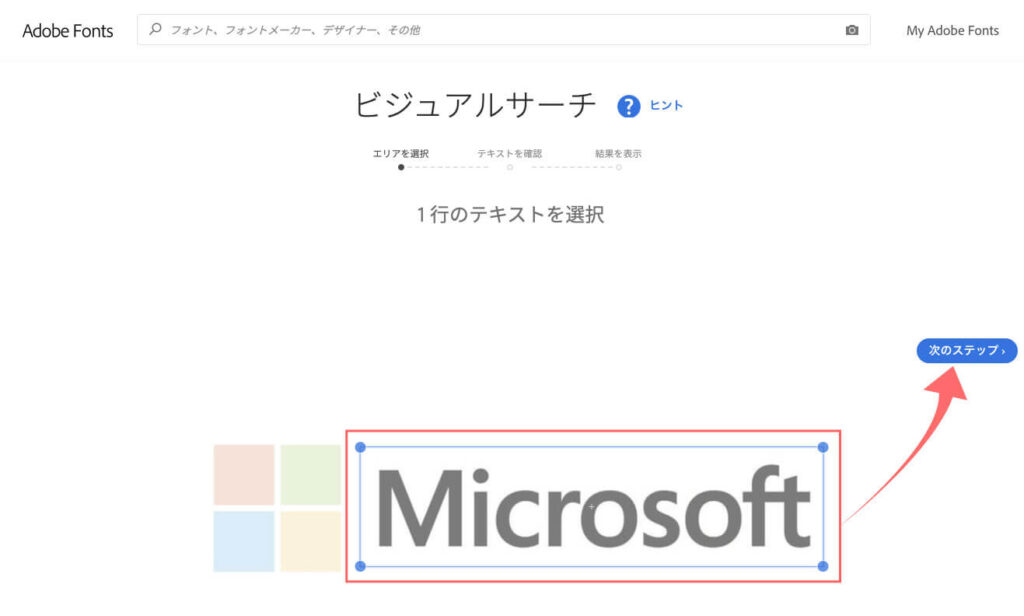 Adobe Fonts  画像 検索 スキャン テキスト 選択