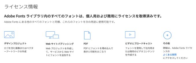 Adobe Fonts Free License フリー 無料 ライセンス