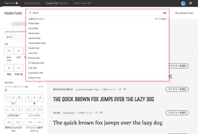 Adobe Fonts  フォント 検索 検索バー