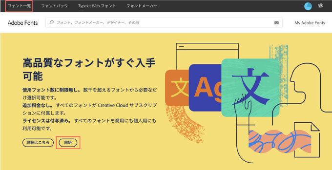 Adobe Fonts Site アドビ フォンツ サイト