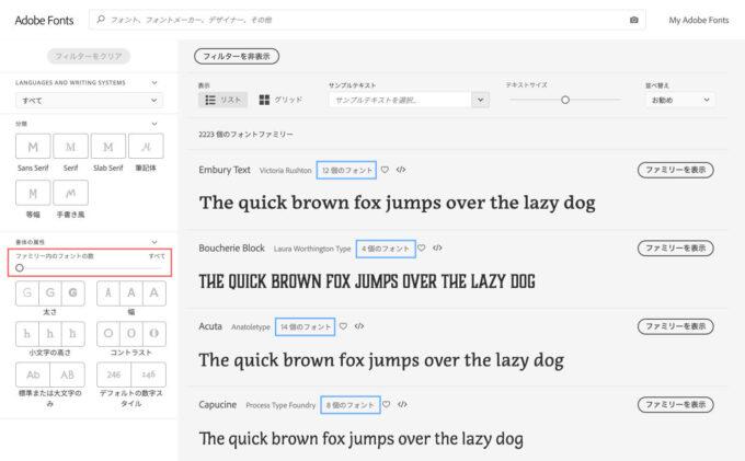 Adobe Fonts  attribute 検索  書体の属性  ファミリー内のフォントの数 絞り込む