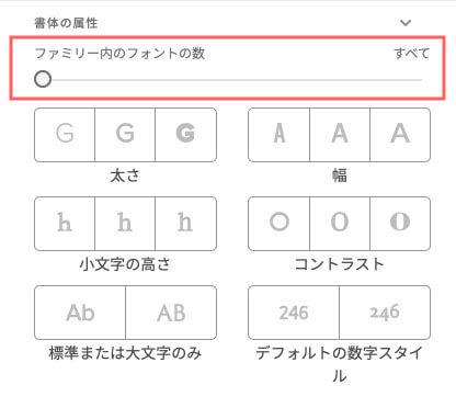 Adobe Fonts  attribute 検索  書体の属性  ファミリー内のフォントの数