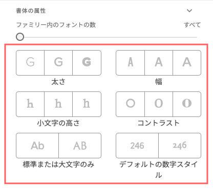 Adobe Fonts  attribute 検索  書体の属性