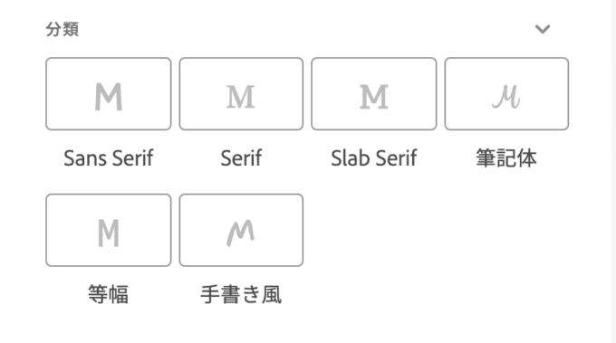 Adobe Fonts Langages 検索 分類