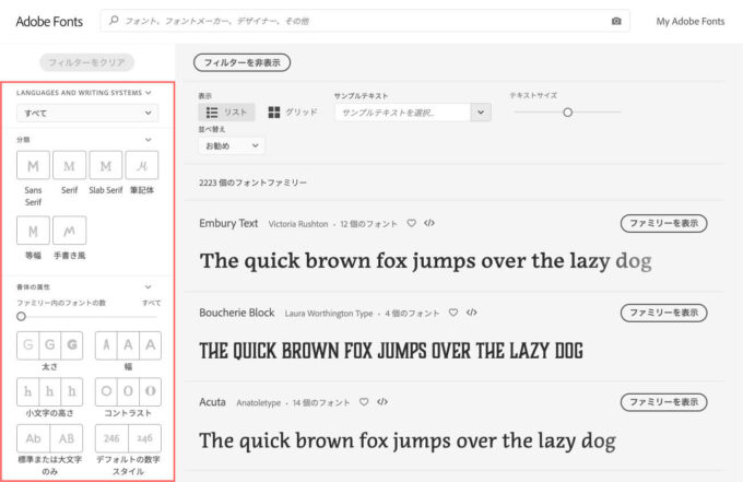 Adobe Fonts User interface アドビ フォンツ 使い方 検索 ユーザーインターフェイス