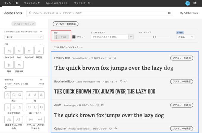 Adobe Fonts アドビ フォンツ フィルター   表示 リスト