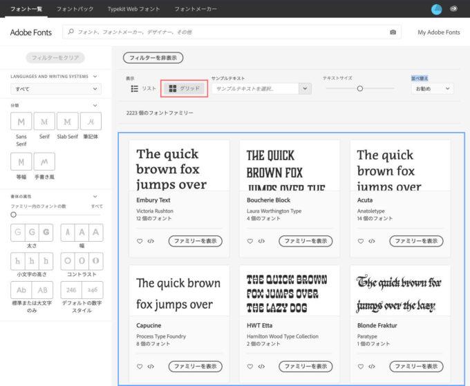Adobe Fonts アドビ フォンツ フィルター   表示 グリッド
