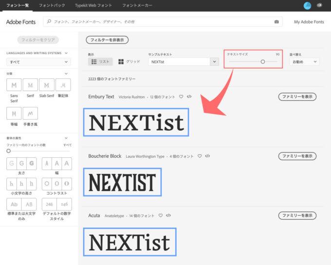 Adobe Fonts アドビ フォンツ フィルター   テキストサイズ