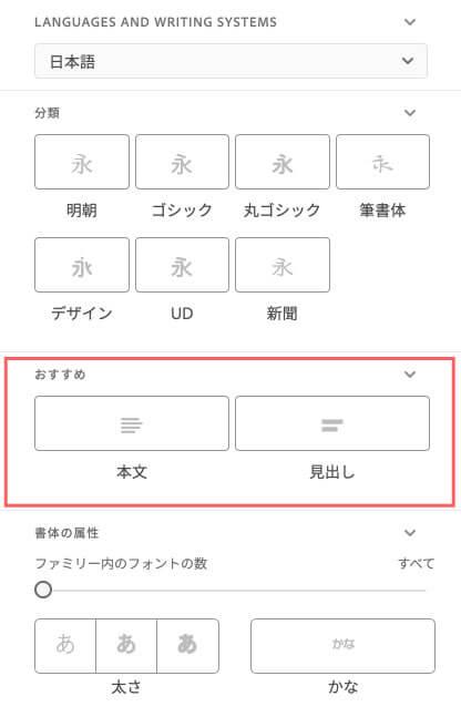 Adobe Fonts Langages 検索 言語 日本語 おすすめ