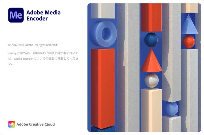 Adobe Media Encoder 最新 2021