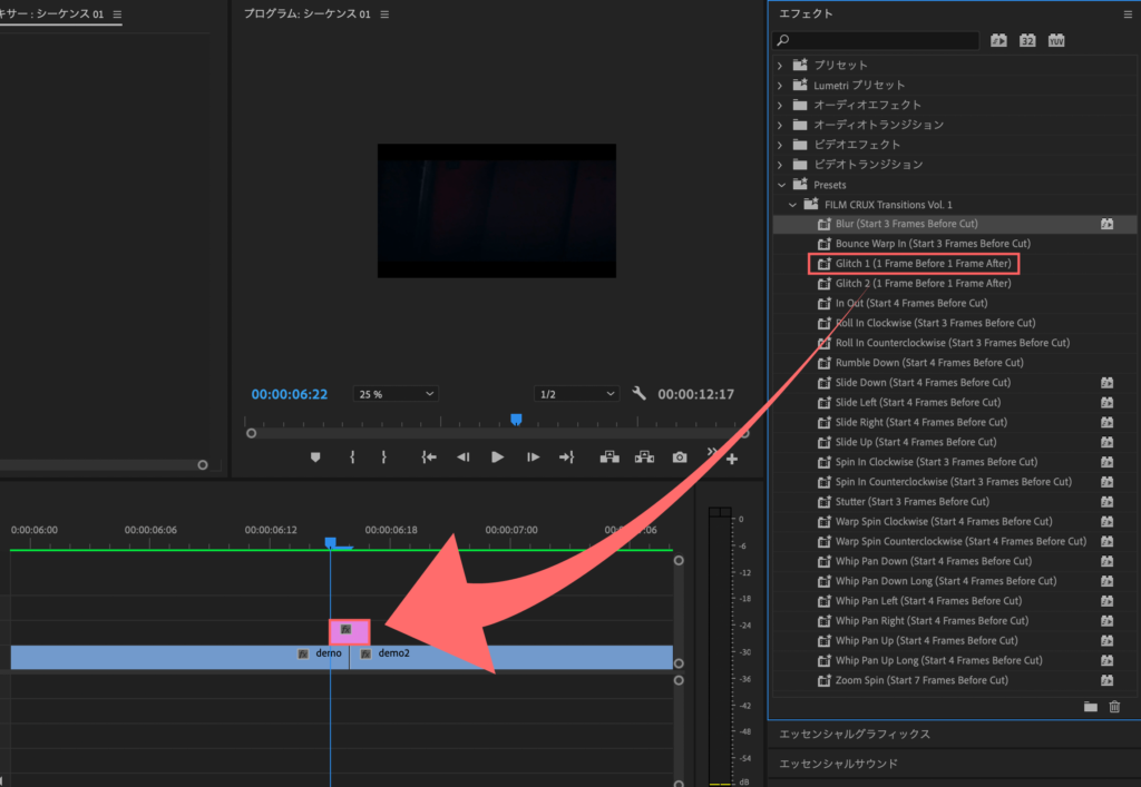 Adobe Premiere Pro 無料 トランジション グリッチ